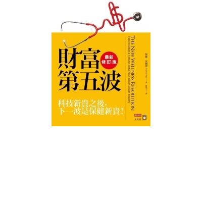 財富第五波(2014最新修訂版)