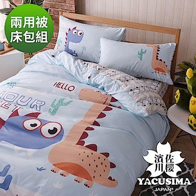 濱川佐櫻 MIT可愛風大版面單人床包+雙人兩用被套四件組- 恐龍世界