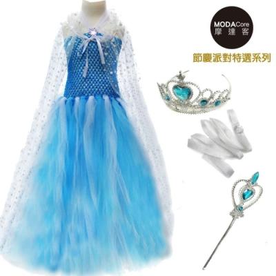 摩達客 萬聖聖誕派對 冰雪ELSA愛爾莎公主裝 華麗五件組(衣裙+披風+皇冠+手杖+頸飾)