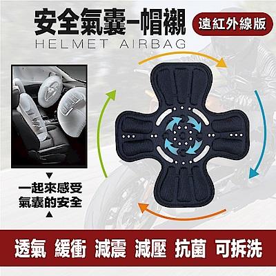 安全氣囊-帽襯 遠紅外線版|七合一設計|紅外線|顆粒氣囊|減壓防護|魔鬼氈|通風|萊卡布可水洗|機車