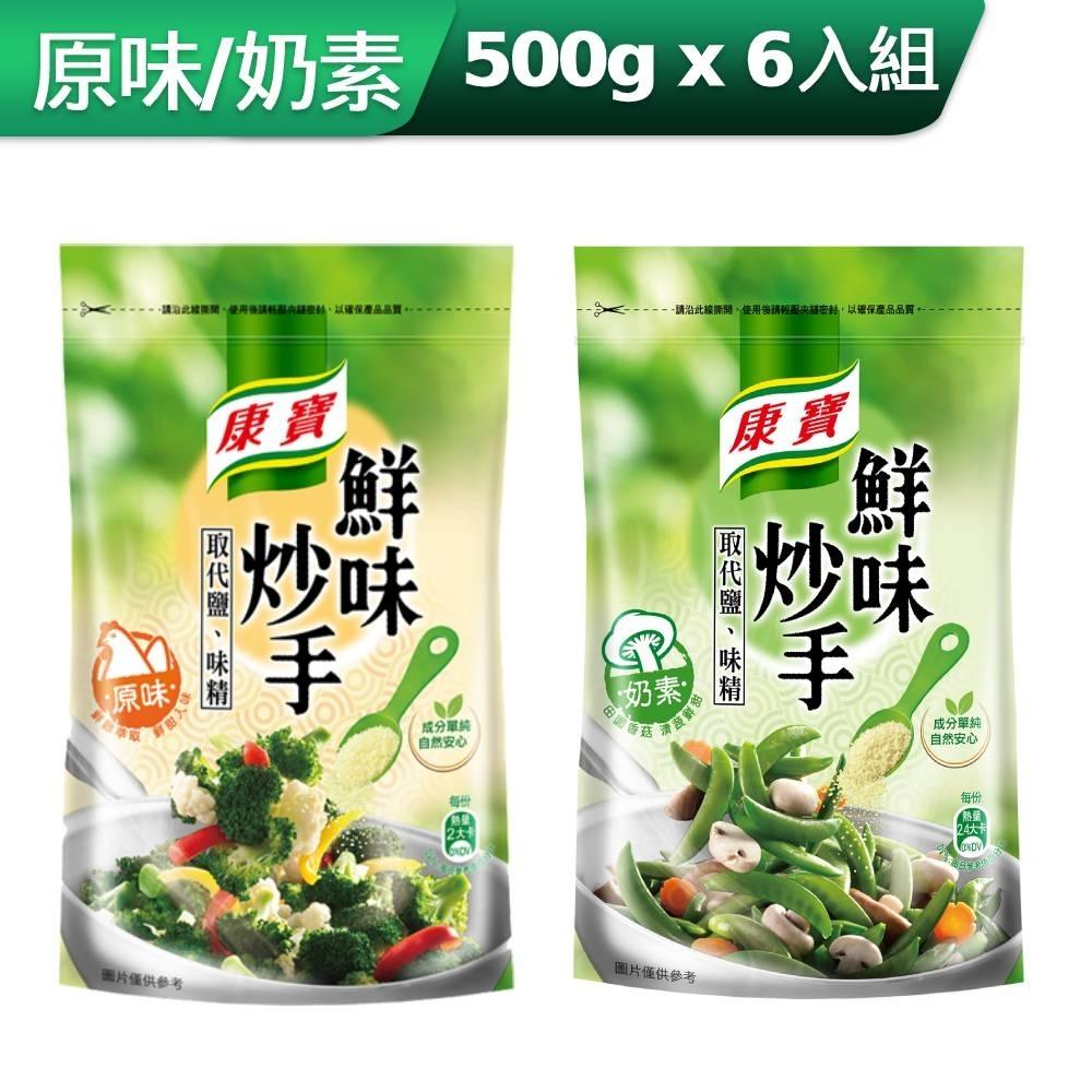 [滿688折88]【康寶】鮮味炒手500g x6(原味/素食)