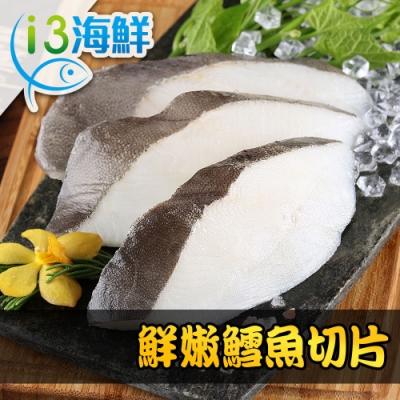 【愛上海鮮】鮮嫩鱈魚切片25片組(380g±10%/包/5片裝)