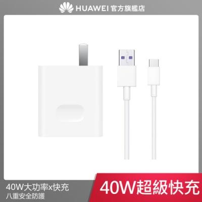 官旗- HUAWEI 華為 40W 超級快充