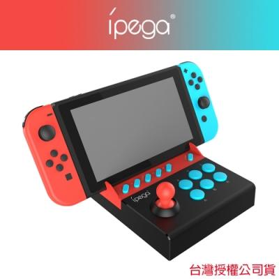 【iPega】任天堂switch副廠角鬥士格鬥搖桿(隨插即用迷你街機格鬥搖桿)