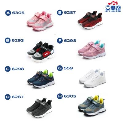[時時樂限定72折] Combat 童鞋 飛織輕量透氣運動鞋(8款任選)
