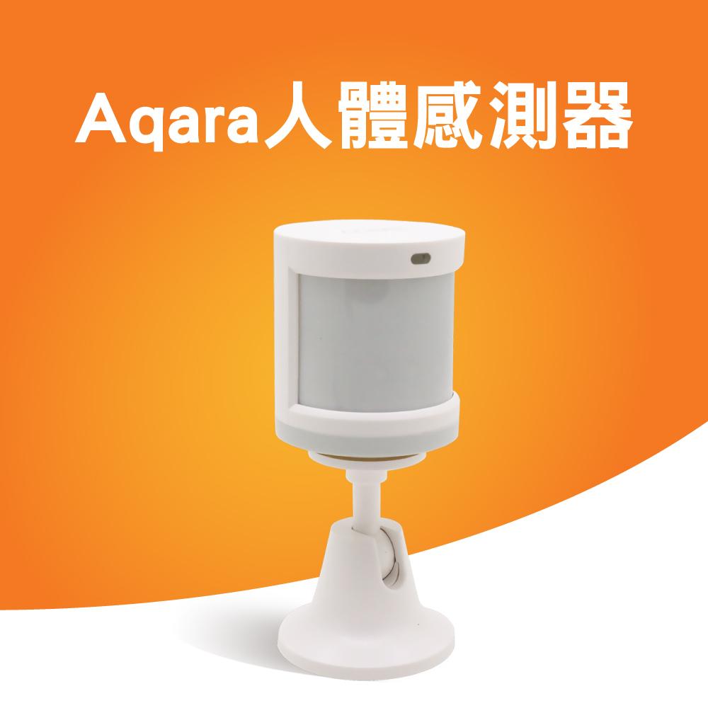 Aqara人體感測器