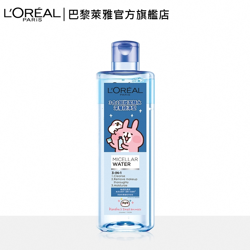 LOREAL Paris 巴黎萊雅 三合一卸妝潔顏水P助與兔兔限定版 深層極淨型