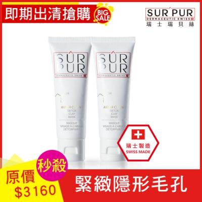 【即期品】SURPUR瑞士瑞貝絲 琥珀亮肌淨化面膜 50ml二件組★原價3160