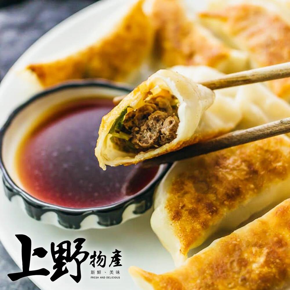 (滿899免運)【上野物產】醇厚風味牛肉水餃(900g±10%/約50顆/包)x1包