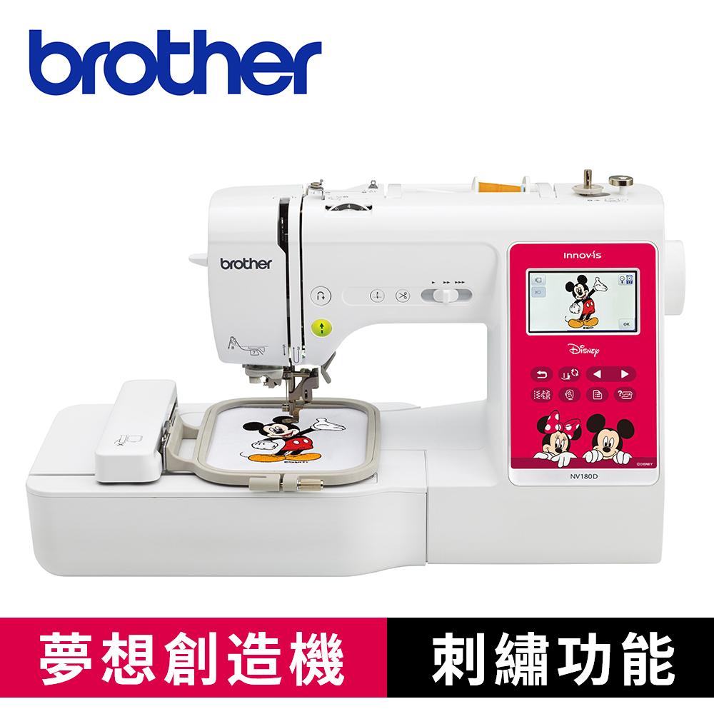專業達人 日本brother 迪士尼電腦型刺繡縫紉機 NV-180D