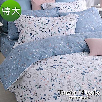 Tonia Nicole東妮寢飾 沐夏光茵100%精梳棉兩用被床包組(特大)