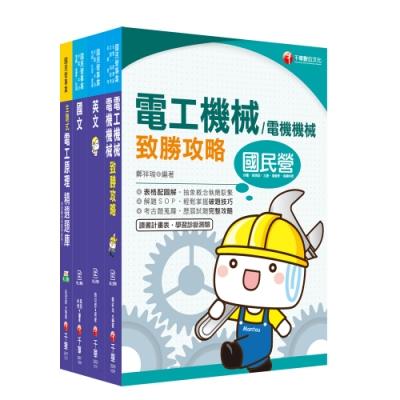 2020中油招考[電氣類/電機類]_課文版套書:獨家的解題SOP,讓你清楚又輕鬆的掌握破題的技巧!