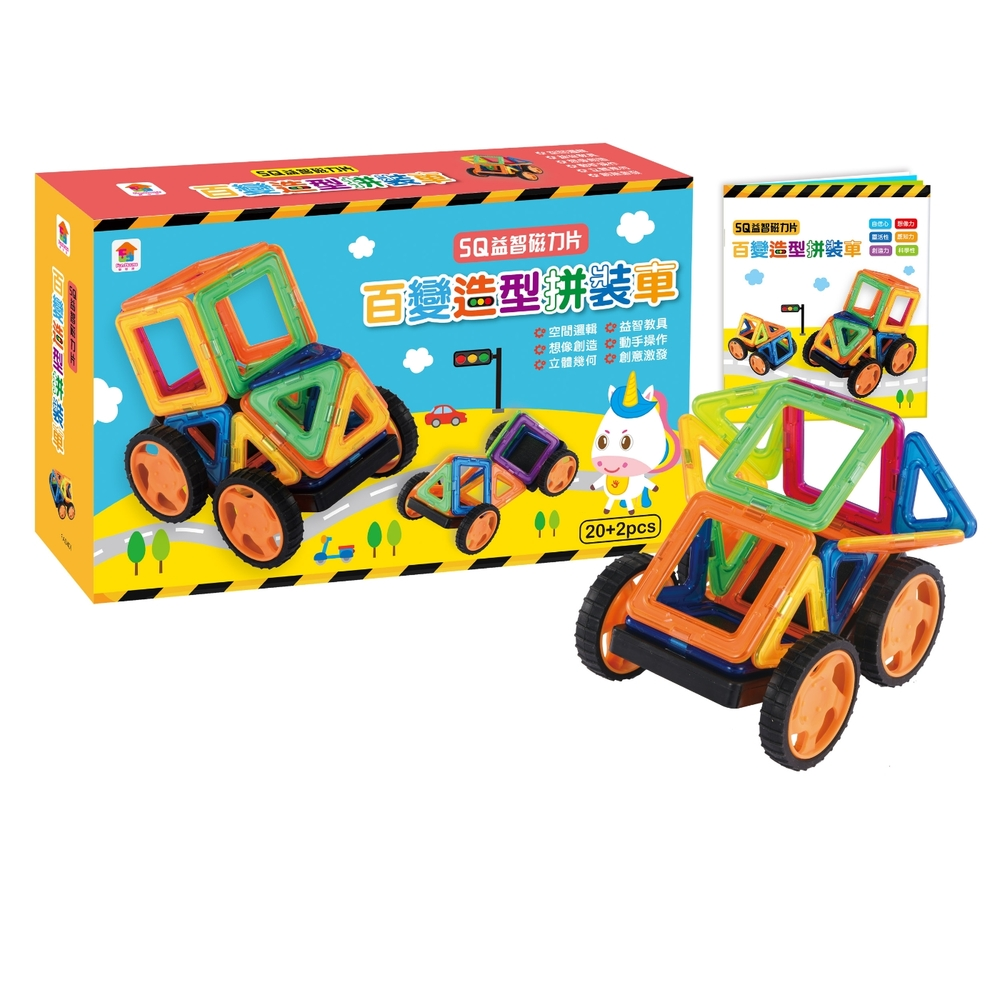【双美】5Q益智磁力片:百變造型拼裝車
