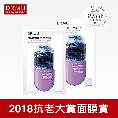 DR.WU 深海珊瑚藻賦活面膜3入