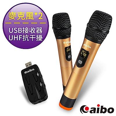 [時時樂限定]aibo 歡唱K歌神器 專業無線KTV鋁合金麥克風組(UHF抗干擾)