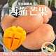 顧三頓-嚴選台灣西施芒果x1箱(每箱16-21入約10斤_含箱重) product thumbnail 1