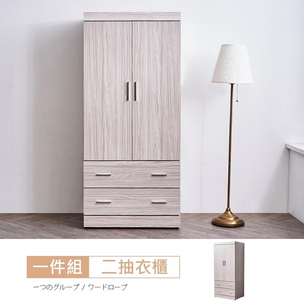 時尚屋 諾爾白梣木3x6尺衣櫃 寬80x深58x高176cm