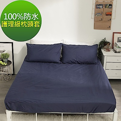 eyah 宜雅 台灣製專業護理級完全防水雙面枕頭套2入組 寶石藍