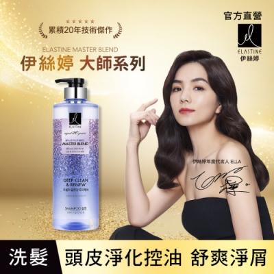 ELASTINE 伊絲婷 Master大師系列極致淨屑洗髮精 770ml