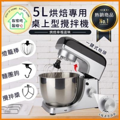 5L大容量和麵機 桌式烘焙攪拌機-麵包機--廚師機-料理機-調理機-打蛋器