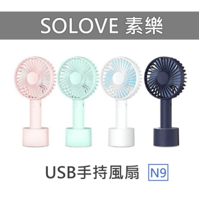 SOLOVE素樂 USB手持風扇 隨身風扇 迷你風扇 N9 天空白