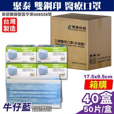 聚泰 聚隆 雙鋼印 成人醫療口罩-牛仔藍(50入x40盒) 箱購