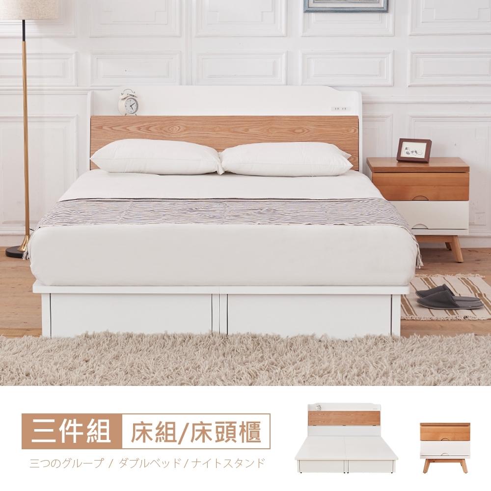 時尚屋 芬蘭5尺床箱型3件組-床箱+床底+床頭櫃(不含床墊)