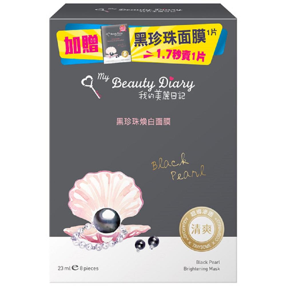我的美麗日記黑珍珠煥白面膜8+1黑珍珠