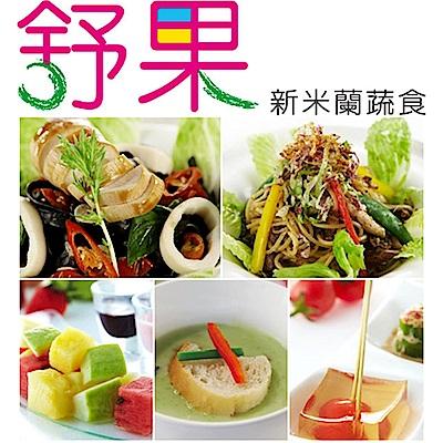 (王品集團)舒果新米蘭蔬食套餐券(4張)