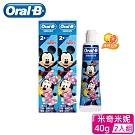 歐樂B-兒童防蛀牙膏2入組40g 米奇米妮Mickey