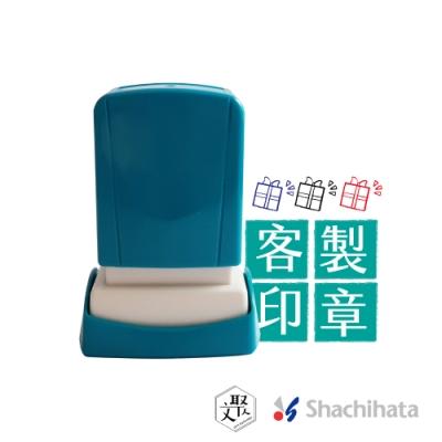 「文聚」日本 SHACHIHATA 客製化圖騰 連續章 兒童姓名印章 Q04