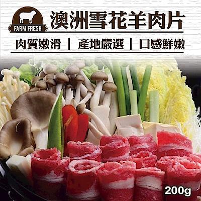【海陸管家】澳洲雪花培根羊肉片(每盒約200g) x10盒