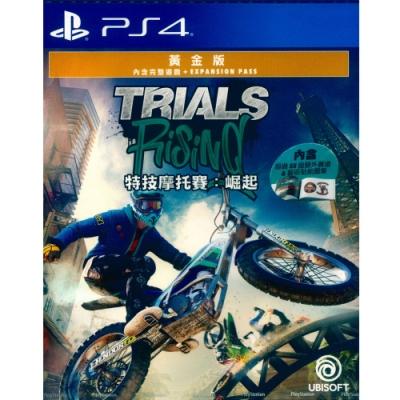 特技摩托賽:崛起 黃金版 Trials Rising - PS4 中英文亞版