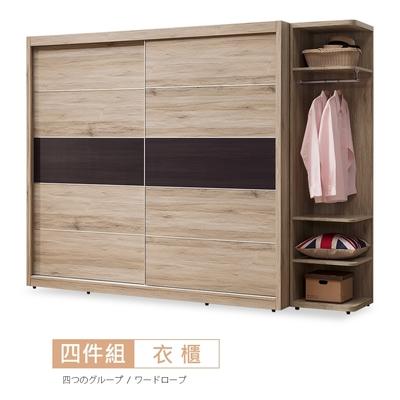 時尚屋 奧爾頓橡木8.5尺衣櫃 寬257x深61.5x高197.5公分