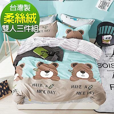 9 Design 格林小熊風 柔絲絨磨毛 雙人枕套床包三件組 台灣製