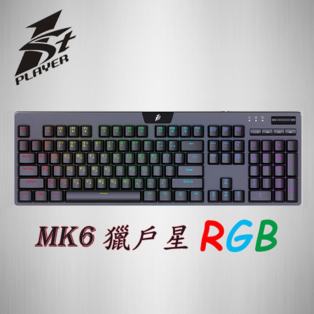 1STPLAYER 首席玩家 MK6 獵戶星 RGB 青軸  機械式鍵盤