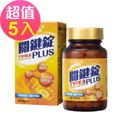 台鹽生技 關鍵錠PLUS(90錠x5瓶,共450錠)