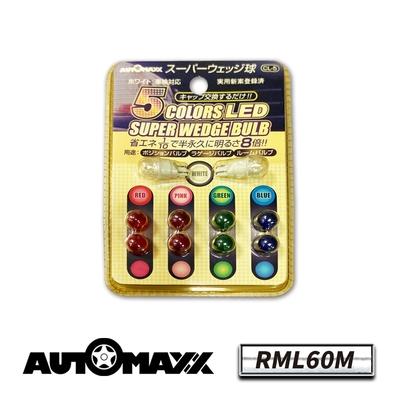 AUTOMAXX 【RML60M】五種燈罩可換T10小炸彈