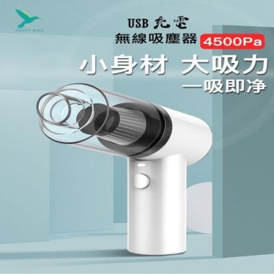 蜂鳥 USB充電無線吸塵器/手持吸塵器 SB-740