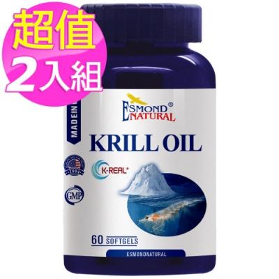(2入特價) 愛司盟 南極磷蝦油軟膠囊