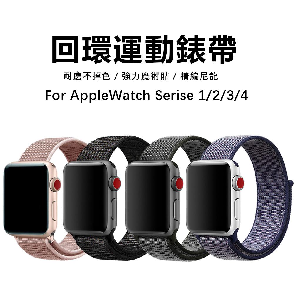 Apple Watch 1/2/3/4尼龍錶帶 iWatch替換腕帶