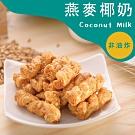 【優穀美身】多穀物麻花捲 60g (燕麥椰奶/奶素)