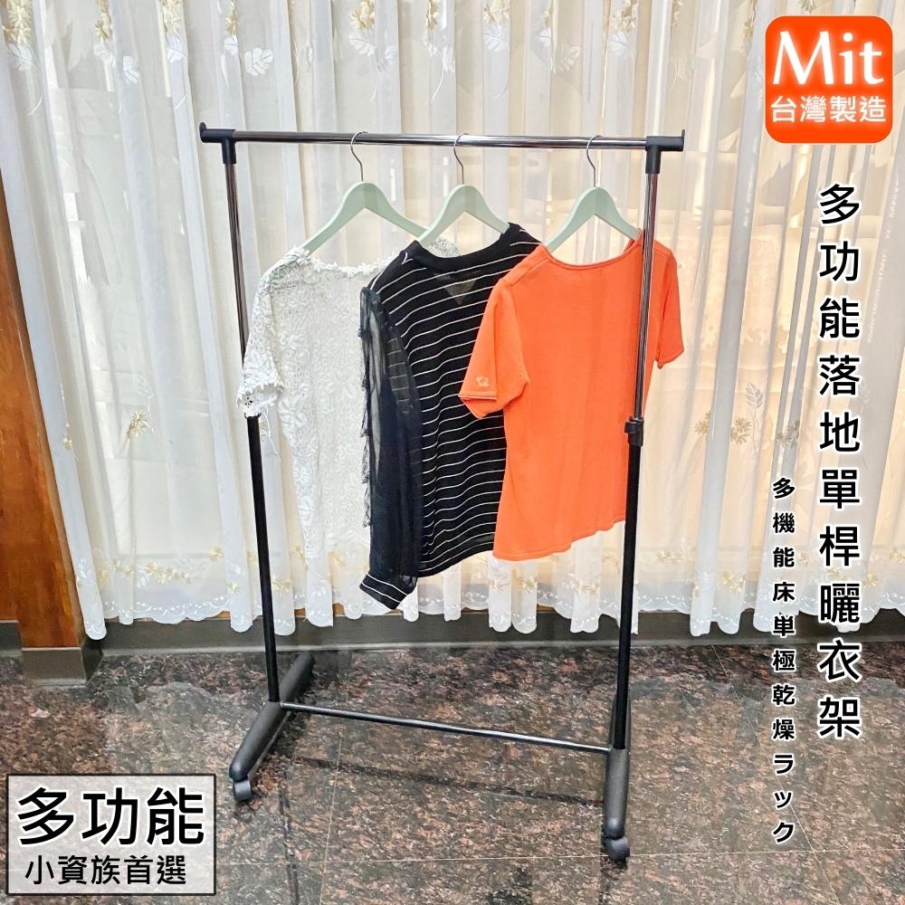 尊爵家Monarch 2入組-多功能單桿落地曬衣架 台灣製 伸縮衣架 收納架 單桿衣架 吊衣架 衣帽架 落地架 衣櫥架