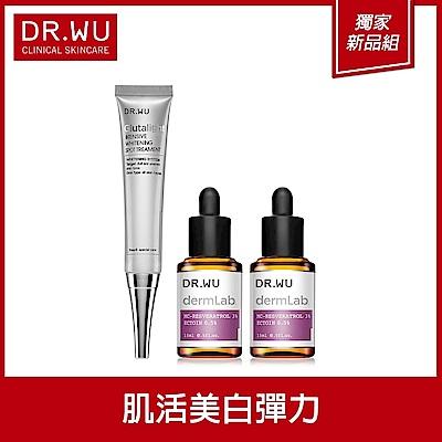 DR.WU 3%白藜蘆醇亮白修護精華15ML*2+DR.WU潤透光密集淡斑精華20ML