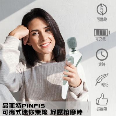 品菲特PINFIS 可攜式迷你無線 紓壓按摩棒(TP-304)