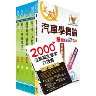 109年中油公司招考(車輛修護類)套書(贈英文單字書、題庫網帳號、雲端課程)