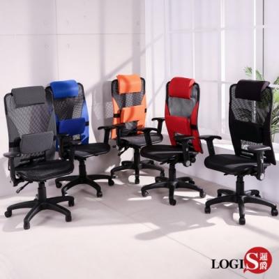 邏爵LOGIS 阿爾傑人體工學三孔座墊辦公椅 電腦椅 主管椅 工學椅