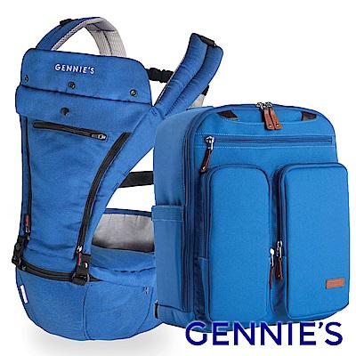 Gennies專櫃-機能氣墊揹凳(藍)+時尚育兒包(藍)特惠組合