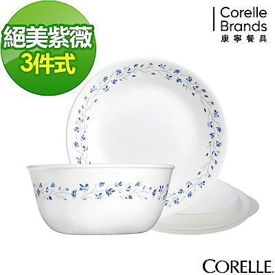 CORELLE康寧 絕美紫薇3件式餐盤組(302)
