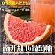 【天天果園】嚴選南非葡萄柚8顆(每顆約220g) product thumbnail 1